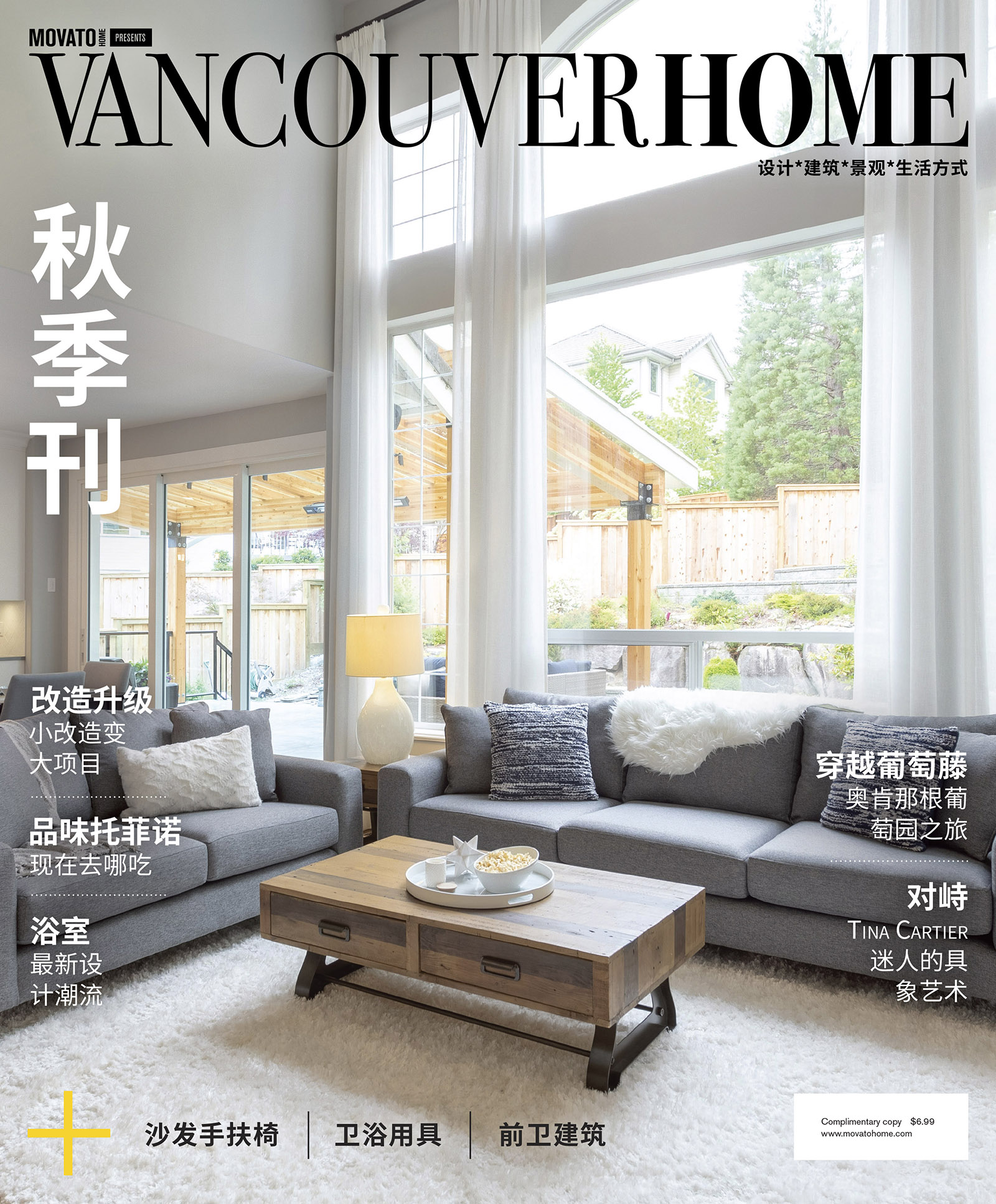 Vancouver Home